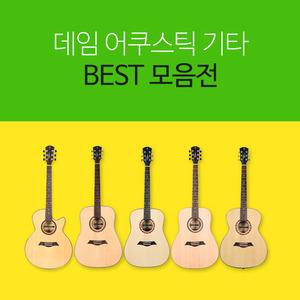 데임 어쿠스틱 기타 BEST 모음전